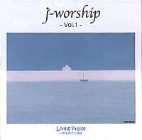 j-worship Vol.1 自分を愛するように