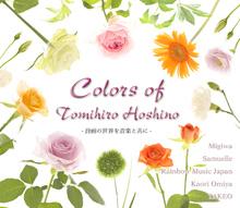 Colors of Tomihiro Hoshino Vol.1