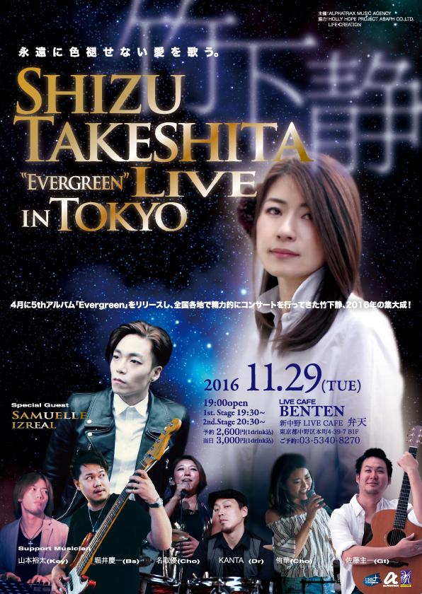 shizu_benten_a