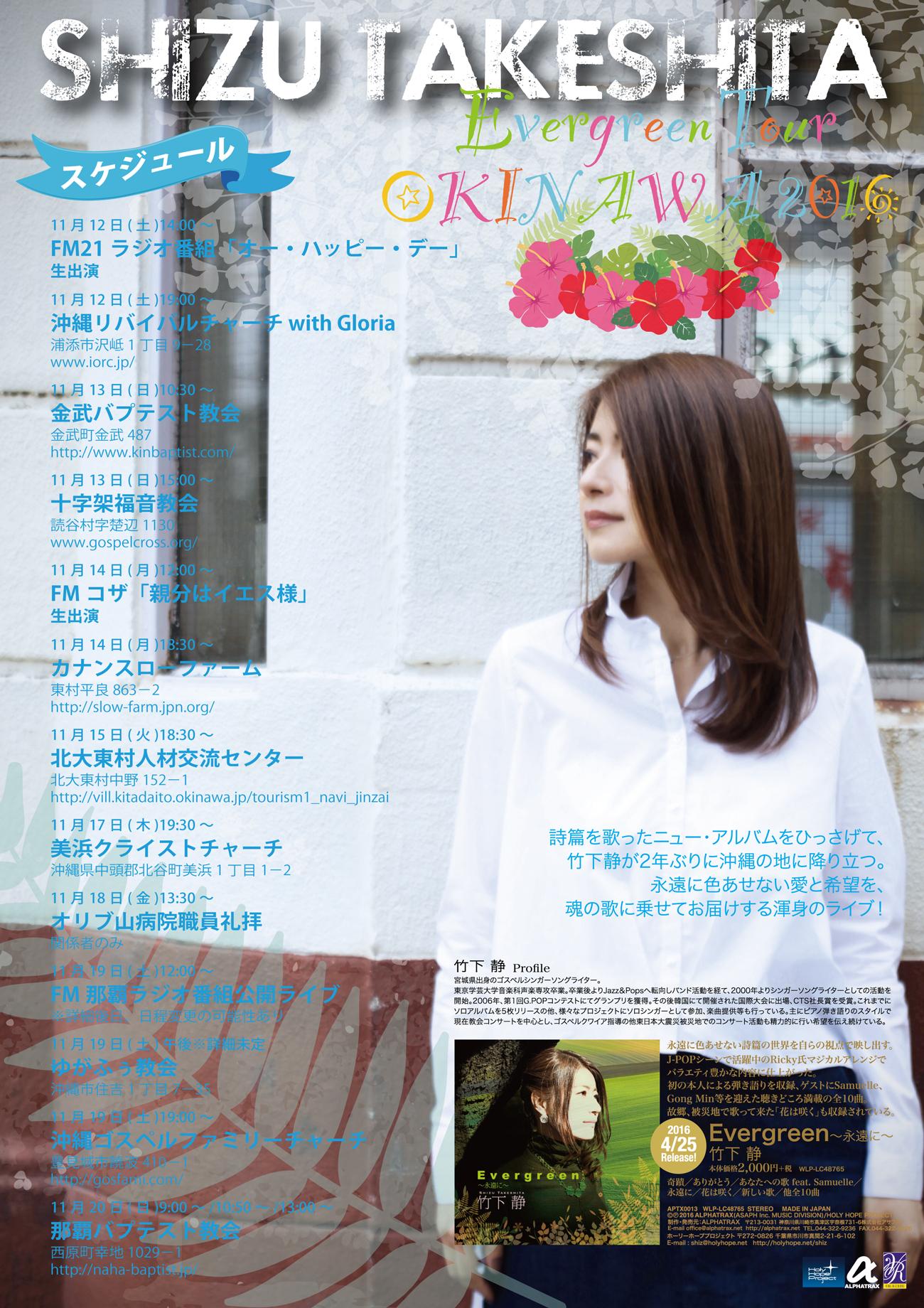 shizu_okinawatour2016