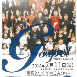 YMCAゴスペルライブ @ 湘南とつかYMCA | 横浜市 | 神奈川県 | 日本
