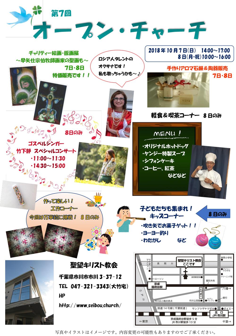 聖望キリスト教会オープンチャーチ @ 市川市 | 千葉県 | 日本