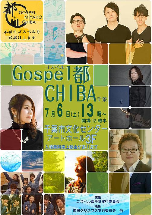Gospel 都 CHIBA @ 千葉市文化センターアートホール3F | 千葉市 | 千葉県 | 日本