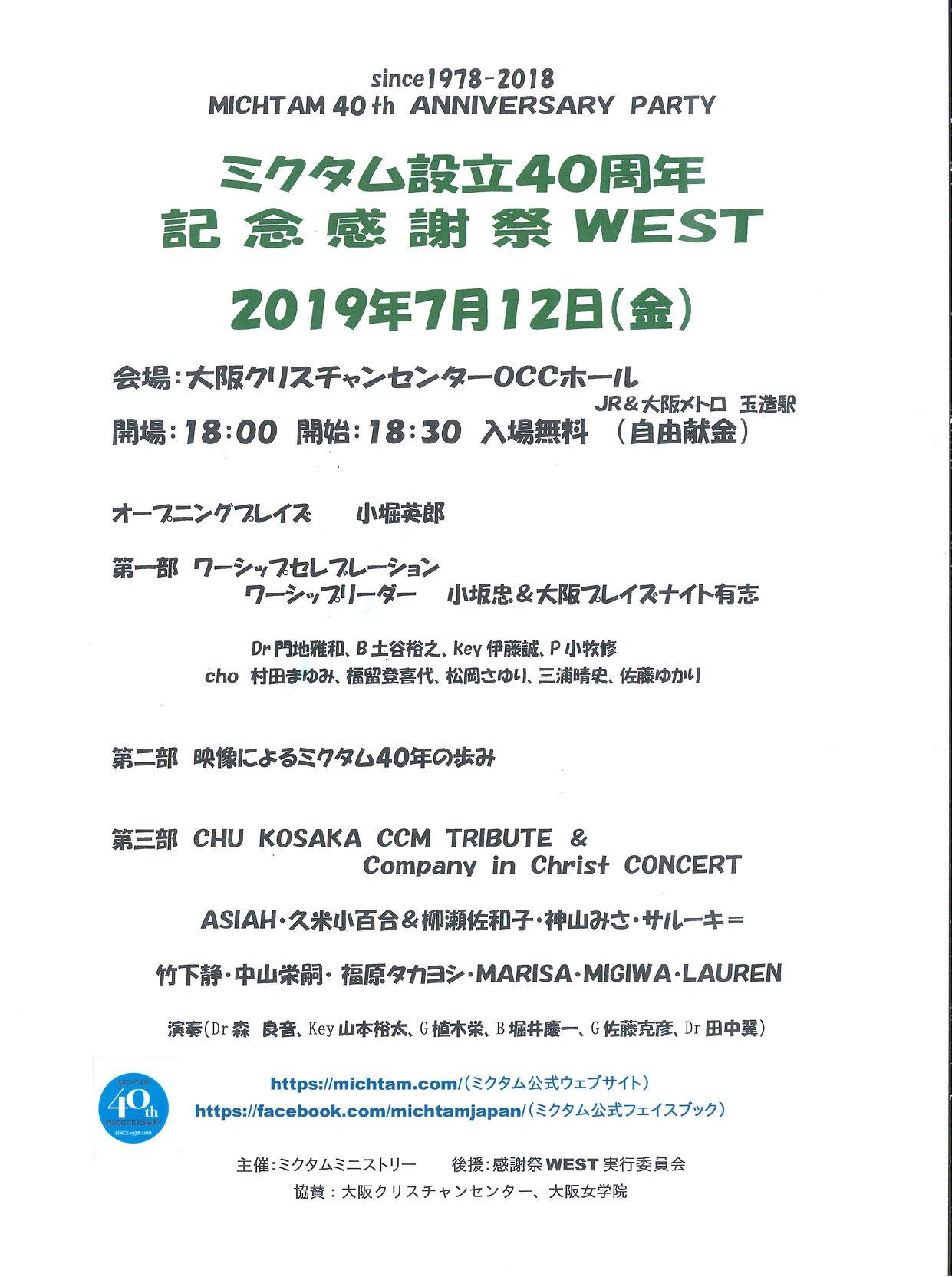 ミクタム設立40周年記念感謝祭WEST @ 大阪クリスチャンセンター | 大阪市 | 大阪府 | 日本