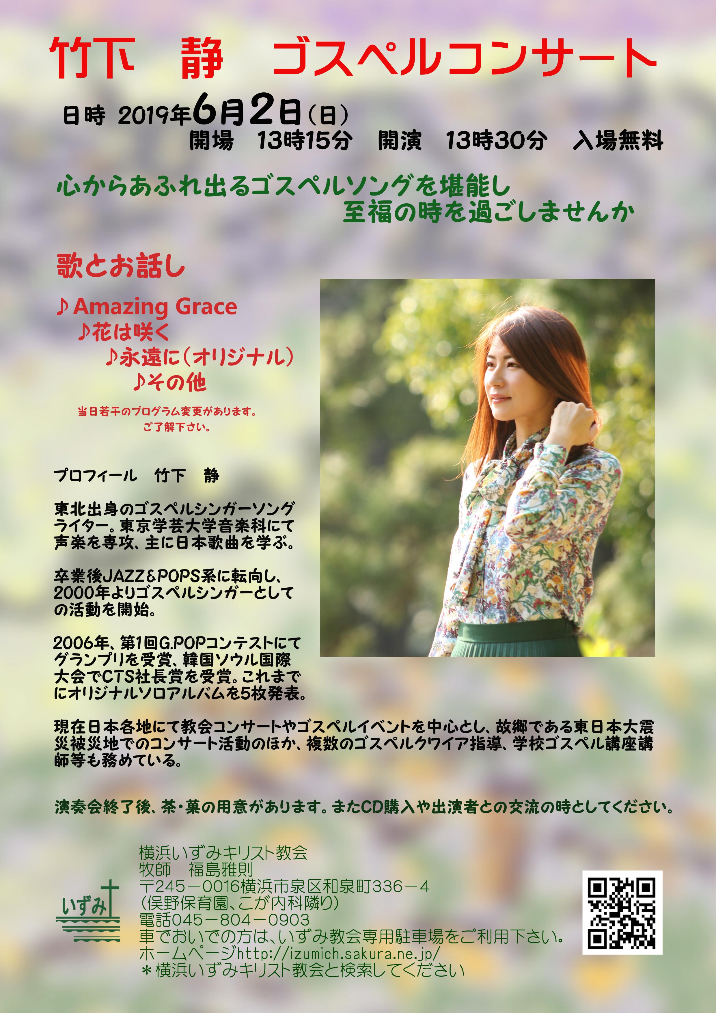 横浜いずみキリスト教会 @ 横浜いずみキリスト教会