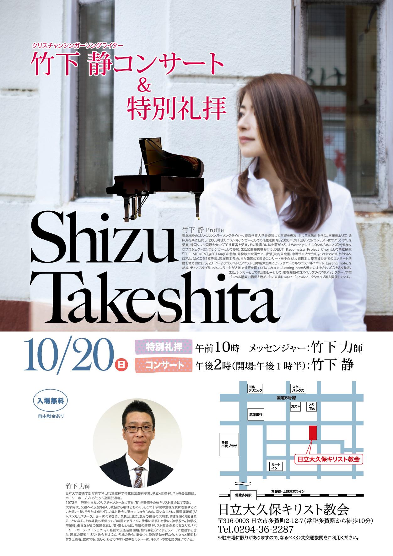 shizu_hitachi